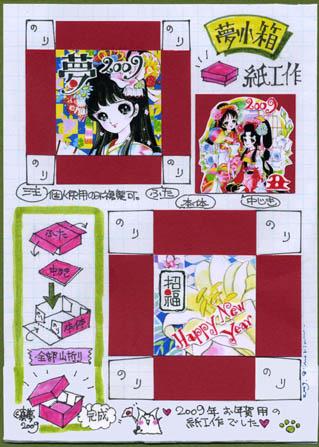 kousaku-yumekobako_25.jpg